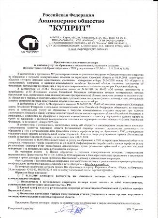 Предложение по оказанию услуг на уборку ТБО