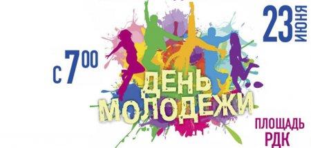 Программа ко Дню молодёжи
