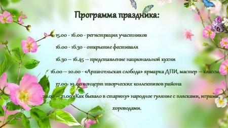 """II открытый районный праздник """"Кувшинские Ильинки"""""""