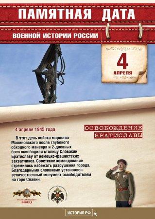 Освобождение Братиславы 4 апреля 1945 года