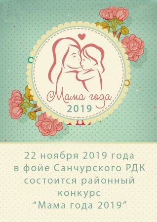 Приглашаем  к участию в районном конкурсе, посвященном Дню Матери