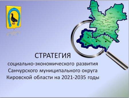 Стратегия социально-экономического развития Санчурского муниципального округа Кировской области на период до 2035