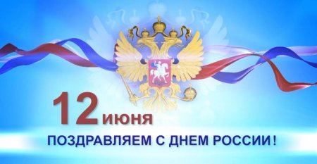 пПоздравление с одним из главных государственных праздников – Днем России!