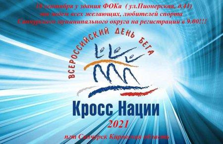 КРОСС НАЦИИ - 2021